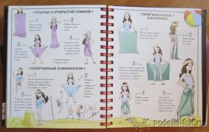 Копилка секретов для современных девчонок