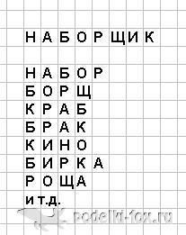 Игры для детей на бумаге со словами.