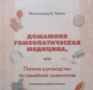 Домашняя гомеопатическая медицина. М.Б.Панос