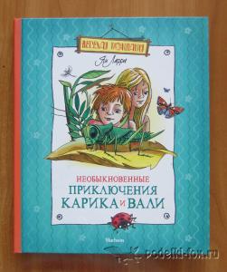 Приключения Карика и Вали. Ян Ларри