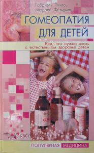 Полезные книги. Гомеопатия для детей