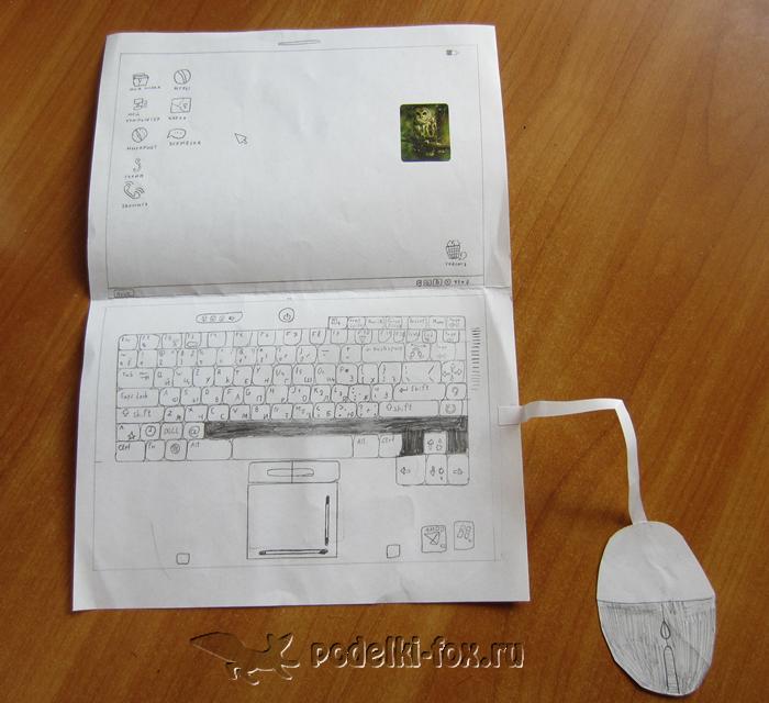 Как сделать из бумаги ноутбук 299