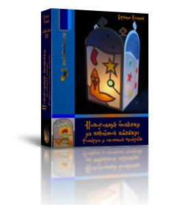 Новогодние поделки из цветной кальки: фонарик и оконный витраж